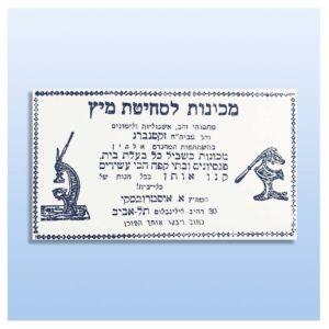 Zaksenberg Greeting Card | Original Newspaper Ad Print